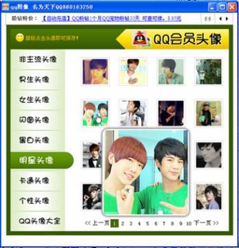 qq头像更换器(qq头像大全)v1.0 中文绿色免费版