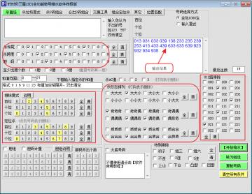 什么重庆时时彩软件最准_时时彩三星(3d)全功能做号缩水软件1.0 绿色免