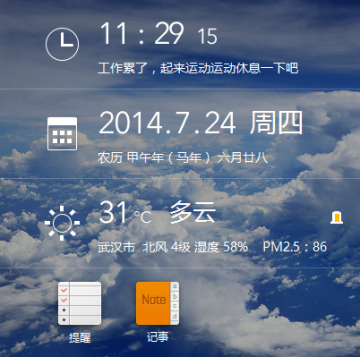 软媒时间(桌面天气日历软件)3.12 绿色免费版