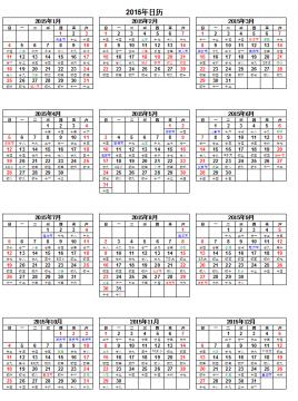 日历表阴历2017全年