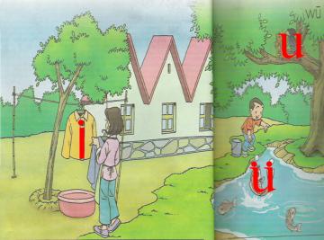 汉语拼音i u ü ppt课件【小学一年级语文】免费下载