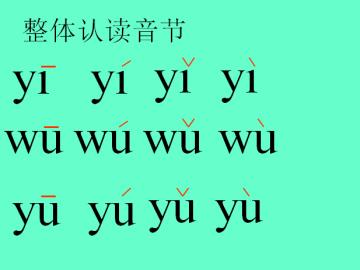 一年级上册汉语拼音声母韵母单韵母怎么分别