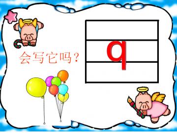 汉语拼音 声母gkh,三拼音节初识