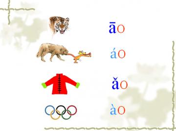 汉语拼音ao ou iu ppt课件【小学一年级语文】免费下载