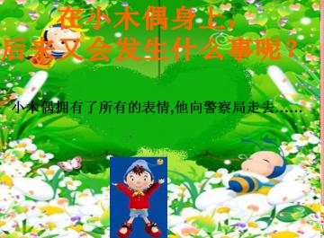 小木偶的故事ppt课件