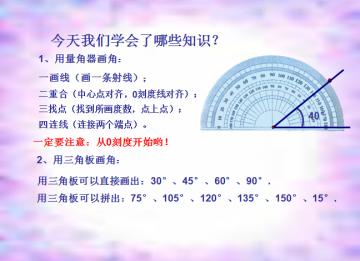 画角ppt课件免费下载【小学四年级数学】