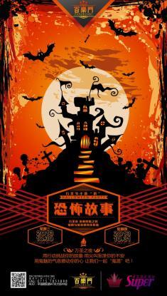 应用标签: 一份恐怖的 万圣节海报素材带给大家,它的灵感主要来源于