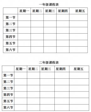 小学课程表表格_课程表(表格)-小学课程表表格下载