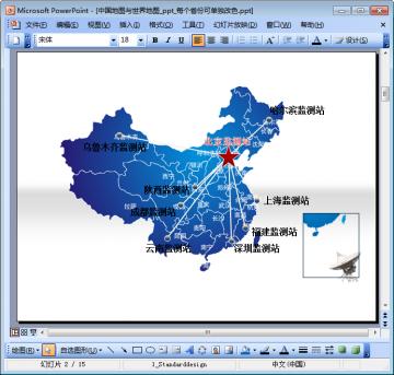 中国地图与世界地图ppt素材免费完整版【每个省份可单独改色】