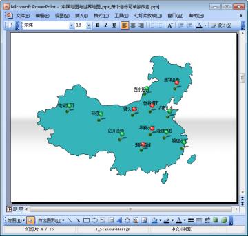 世界地图ppt模板 中国地图与世界地图ppt素材免费