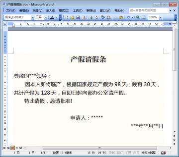 產假請假條模板doc格式免費版【休產假請假條】圖片