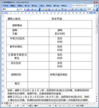 教师请假条模板doc格式免费版【老师请假条格式】