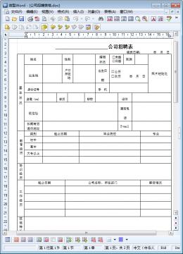 请假条模板  免费版【公司请假条表格】大小:8kb 相关下载:工资单表格