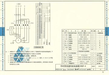 10d303-2常用风机控制电路图集pdf格式超清版