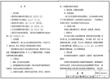 99d303-2常用风机控制电路图pdf高清电子版【99d3032标准图集】