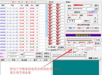 pc蛋蛋幸运28预测软件 pc蛋蛋28预测神器2.0 免费版