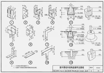 07sj924木结构住宅图集pdf高清电子版【完整无水印】