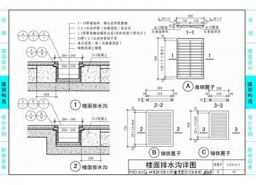 13j913-1公共厨房建筑设计与构造图集pdf免费完整版【清晰影印版】