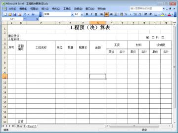 工程预算表格下载 工程预决算表格参考模板excel免费