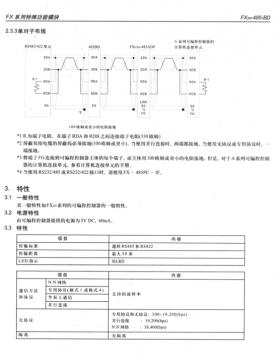 fx2n 485bd连线图|三菱通讯板fx2n-485-bd用户指南pdf