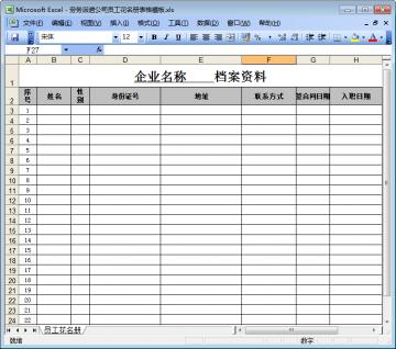 员工花名册表格|劳务派遣公司员工花名册表格模板