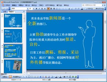 大学新闻部招新ppt模板免费版【共16页】
