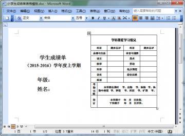 小學生成績報告單|小學生成績單表格模板(個人)doc