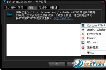 视频TV使用直播教程XSplit直播斗鱼的安装教软件游戏监控图片