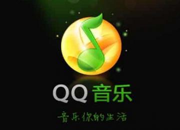 qq音乐iphone版7.6 ios官网最新版